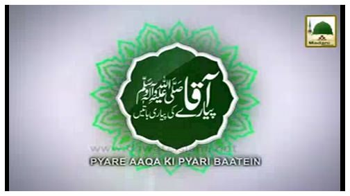 Piaray Aaqa Ki Piari Batain(Ep:18) - Azab Say Najaat Ka Zariya