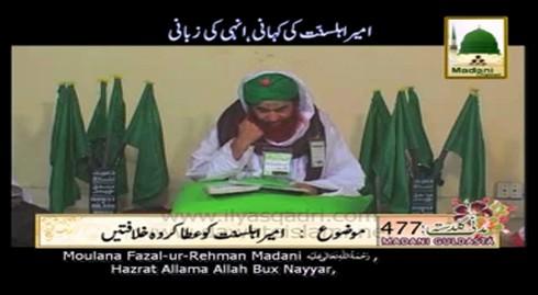 Ameer e Ahlesunnat دامت برکاتہم العالیہ Ko Aata Karda Khilafatain - Subtitled
