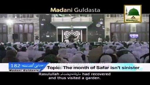 Mah e Safar Manhoos Nahi - Subtitled