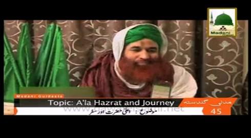 Aala Hazrat رحمۃ اللہ تعالٰی علیہ Aur Safar