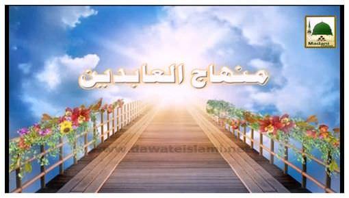 Asbaq-e-Tasawwuf(Ep:23) - Raah-e-Ibadat Par Kaisa Chala Jaye?