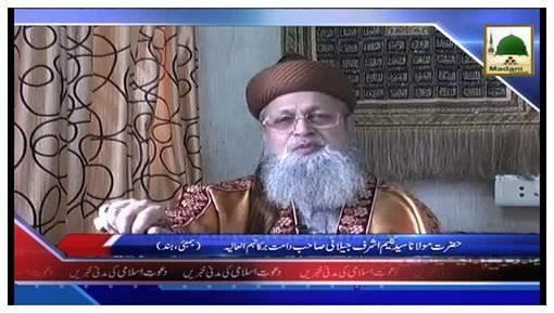 News Clip-06 Nov - Molana Syed Kaleem Ashraf Jeelani Sahib Kay Madani Tassurat Hind