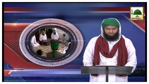 Madani News English - 22 Muharram - 05 Nov