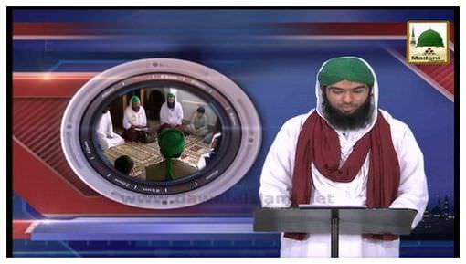 Madani News English - 22 Muharram - 05 Nov