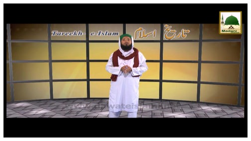 Tareekh-e-Islam(Ep:16) - Hijrat-e-Madina Kay Waqiyat