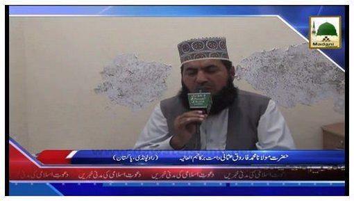 News Clip-07 Nov - Majlis-e-Rabita Bilulama Walmashaikh Ki Hazrat Muhammad Farooq Usmani دامت برکاتہم العالیہ Say Mulaqat