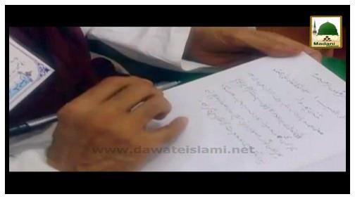 Ameer e Ahlesunnat Ki Kitab Par Tahreer