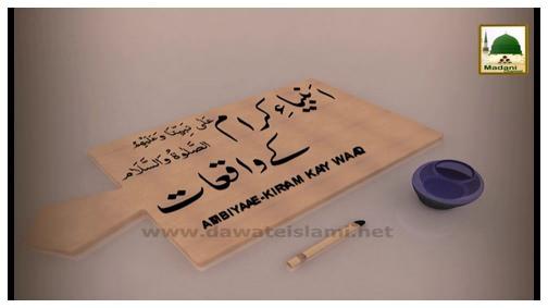 Anbiya Kiram Kay Waqiyat(Ep:64) - Madinay Main Islam Kaisay Phela?