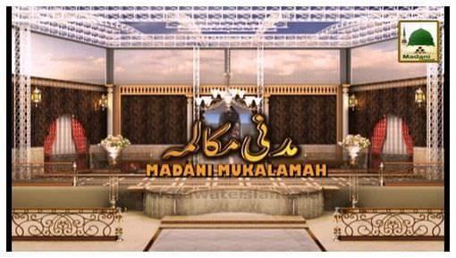 Madani Mukalima(Ep:242) - Ghalat Fehmiyan