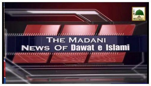 Madani News English - 24 Muharram - 07 Nov