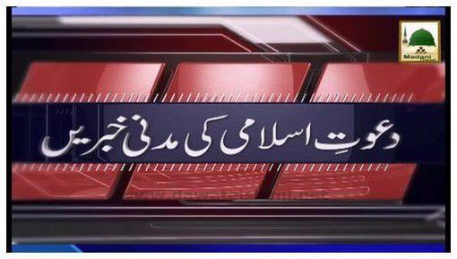 Madani Khabrain Urdu - 25 Muharram - 08 Nov