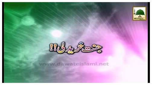 Jannat Khareed Li