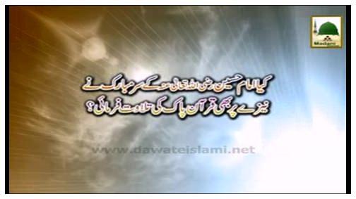 Kia Imam Hussain رضی اللہ عنہ Kay Sar Mubarak Nay Nezay Par Bhi Quran e Pak Ki Tilawat Farmai?