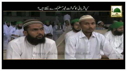 Kia Qurbani Ka Gosht Ghair Muslim Ko Day Saktay Hain?