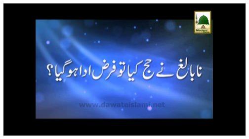 Na Baligh Nay Hajj Kiya To Farz Ada Ho Gaya?