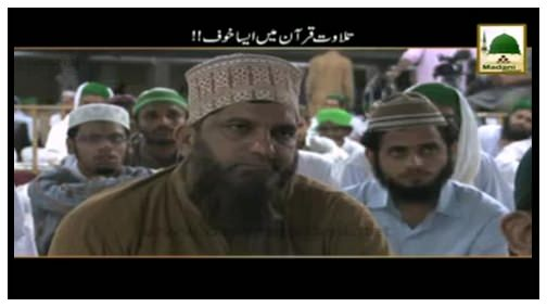 Tilawat e Quran e Pak Main Aisa Khauf