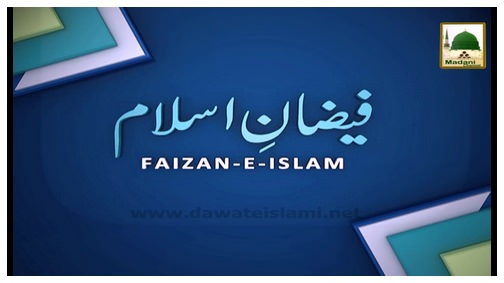 Faizan-e-Islam(Ep:45) - Hamara Muashra Kis Taraf Ja Raha Hai