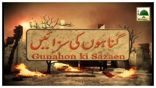 Gunahon Ki Sazain(Ep:07) - Zulm Ki Saza
