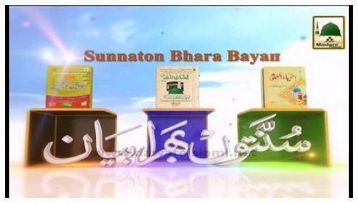 Muaf Karnay Ki Barakat
