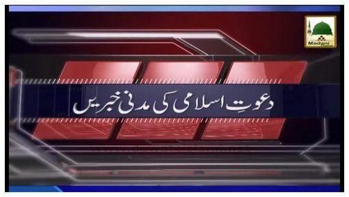 Madani Khabrain Urdu - 26 Muharram - 09 Nov 2