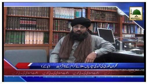 News Clip-11 Nov - U K Main Ualama-e-Kiraam Kay Tasurat