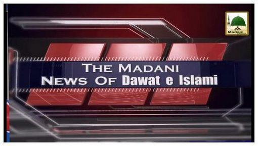 Madani Khabrain Urdu - 27 Muharram - 10 Nov