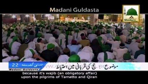 Hajj Ki Qurbani Main Ihtiyat - Subtitled