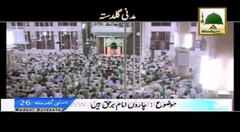Charon Imam Bar Haq Hain