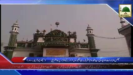 News Clip-12 Nov - Majlis-e-Mazarat-e-Auliya Ki Sayyed Makhdoom Ashraf Jahangir علیہ الرحمہ Kay Mazar Par Hazri