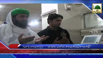 News Clip-12 Nov - Mubaligh-e-Dawat-e-Islami Ki Factory Hadsa Kay Zakhmiyon Say Ayadat