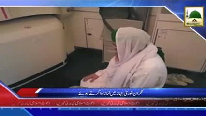 News Clip-12 Nov - Nigran-e-Shura Jahaz Main Namaz Ada Kartay Hoye