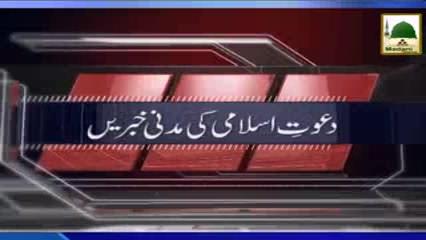 Madani Khabrain Urdu - 29 Muharram - 12 Nov