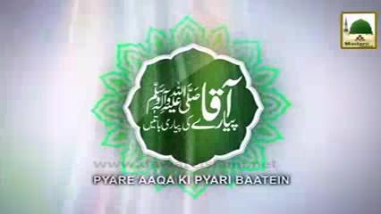 Piaray Aaqa Ki Piari Batain(Ep:19) - Azan Kaisay Shuro Hoi
