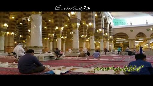 Peer Shareef Ka Roza Rakhiye