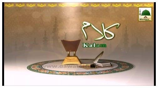 Aaj Ashk Meray Naat Sunain To Ajab Kya