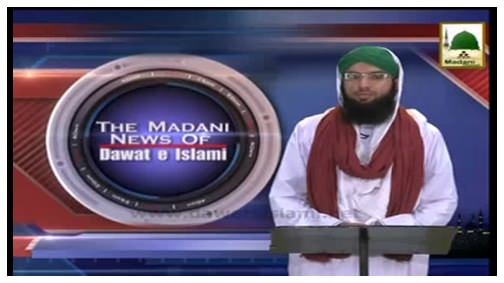 Madani News English - 01 Safar - 14 Nov