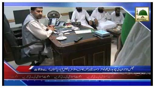 Madani Khabrain Urdu - 30 Muharram - 13 Nov