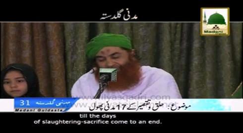 Halq o Taqseer Kay Madani Phool - Subtitled
