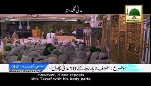 Tawaf uz Ziyarah Kay Madani Phool - Subtitled
