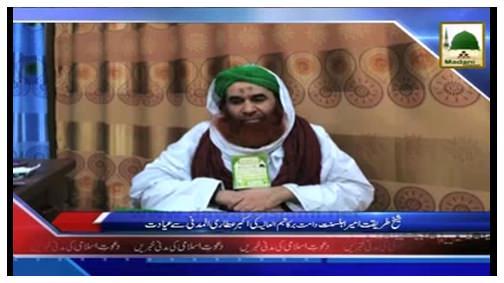 News Clip-16 Nov - Ameer-e-Ahlesunnat Ki Akbar Attari Say Ayadat