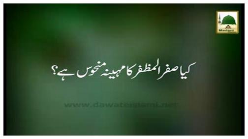 Kia Safar ul Muzaffar Ka Mahina Manhoos Hai?
