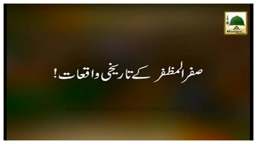 Safar ul Muzaffar Kay Tareekhi Waqiyat
