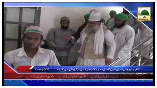 News Clip-17 Nov - Hind Main Hazrat Sayyed Jalaluddin Ashrafi Ka Faizan-e-Madina Ka Dorah
