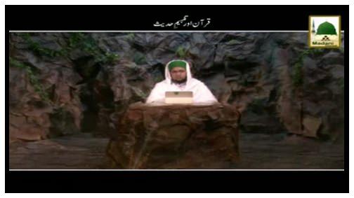 Quran Aur Tafheem e Hadees