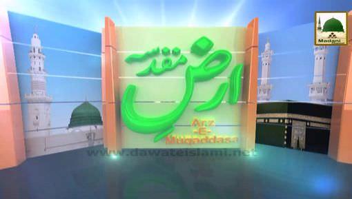 Arz-e-Muqaddasa(Ep:20) - Seerat-o-Karamaat Ghareeb Nawaz رحمۃ اللہ تعالیٰ علیہ