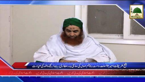 News Clip-19 Nov - Ameer-e-Ahlesunnat دامت برکاتہم العالیہ Ki Haji Badar Attari Say Unkay Walid Ki Ayadat