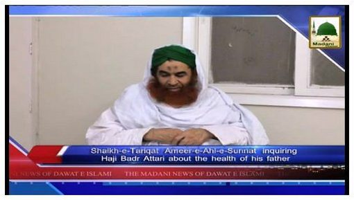 Madani News English - 06 Safar - 19 Nov