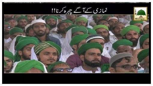 Namazi Kay Aagay Chehra Karna