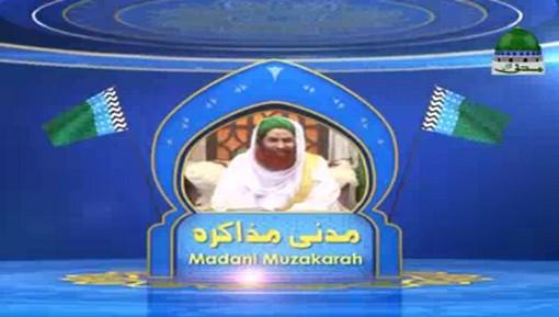 Madani Muzakra - Mutawali Ko Kaisa Hona Chahiye?