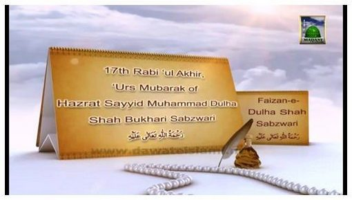 Documentary - Blessings Of Sayyidun Dulha Shah Bukhari Sabzwari رحمۃ اللہ علیہ